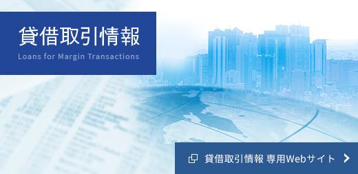 貸借取引情報専用Webサイト